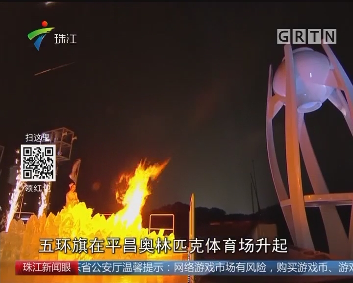 第二十三届冬奥会在韩国平昌开幕
