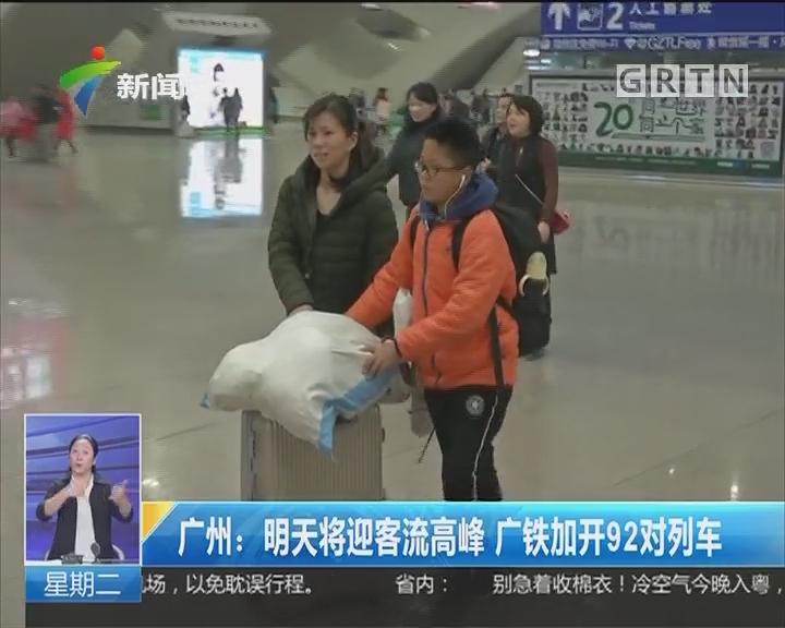 广州:明天将迎客流高峰 广铁加开92对列车