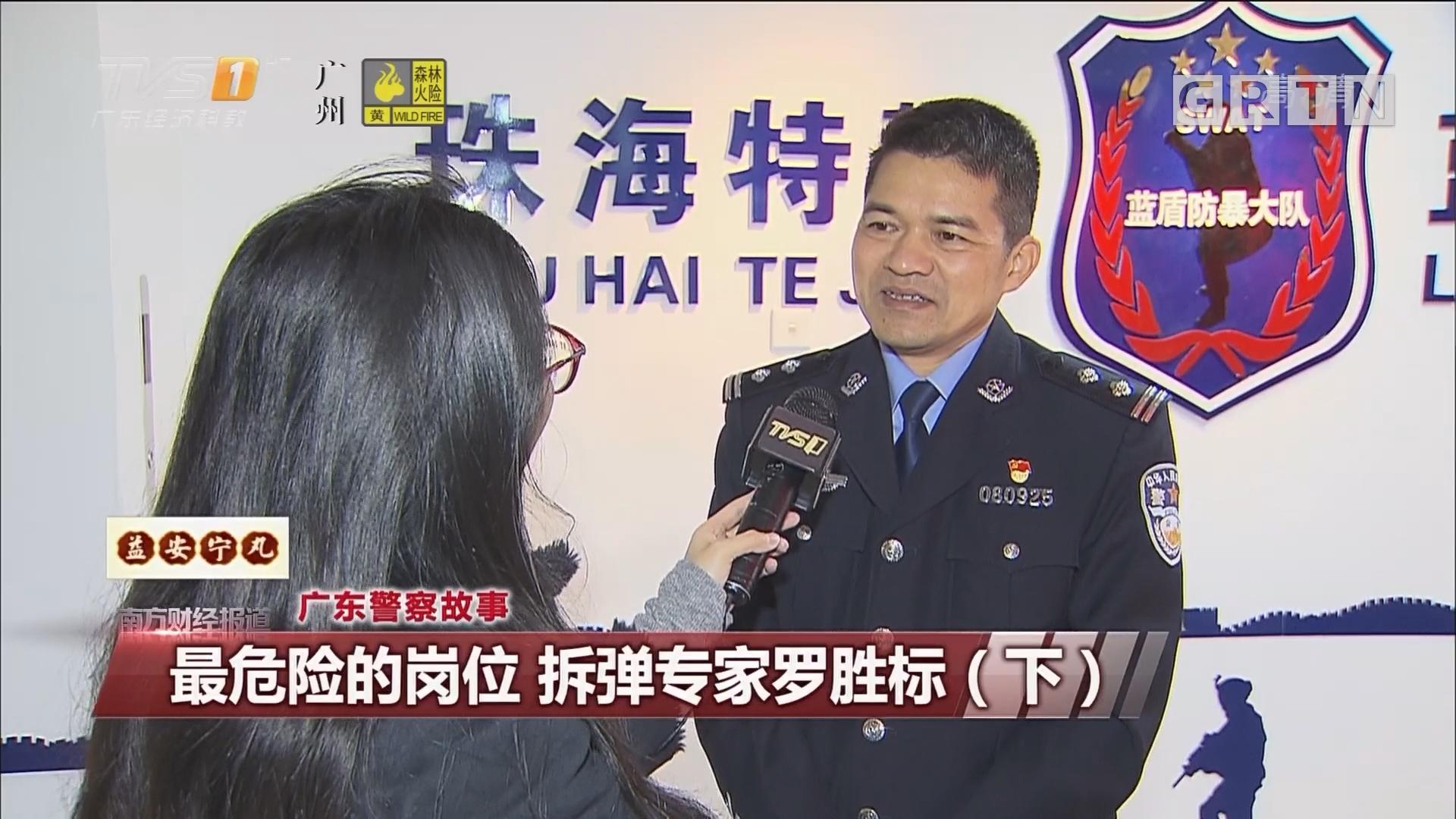 广东警察故事:最危险的岗位 拆弹专家罗胜标(下)