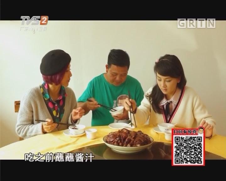 广东清远·农家碌鹅