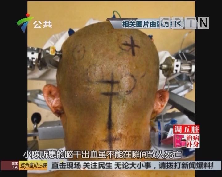 24岁男子脑干出血 昏迷前发救命微信