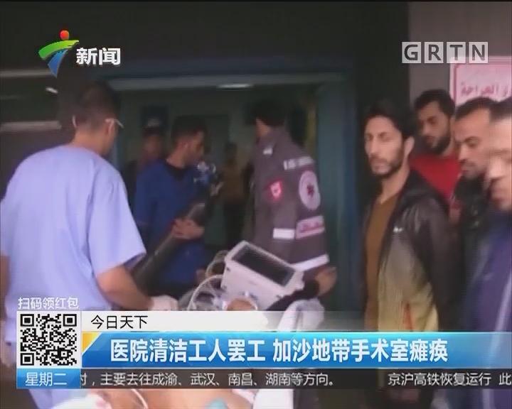 医院清洁工人罢工 加沙地带手术室瘫痪