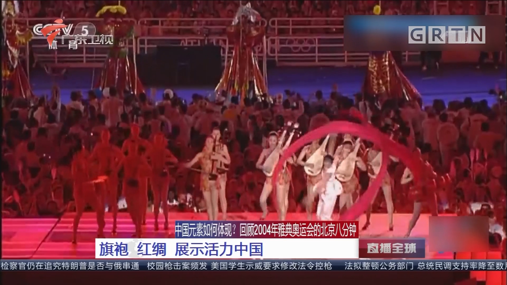 中国元素如何体现? 回顾2004年雅典奥运会的北京八分钟 旗袍 红绸 展示活力中国