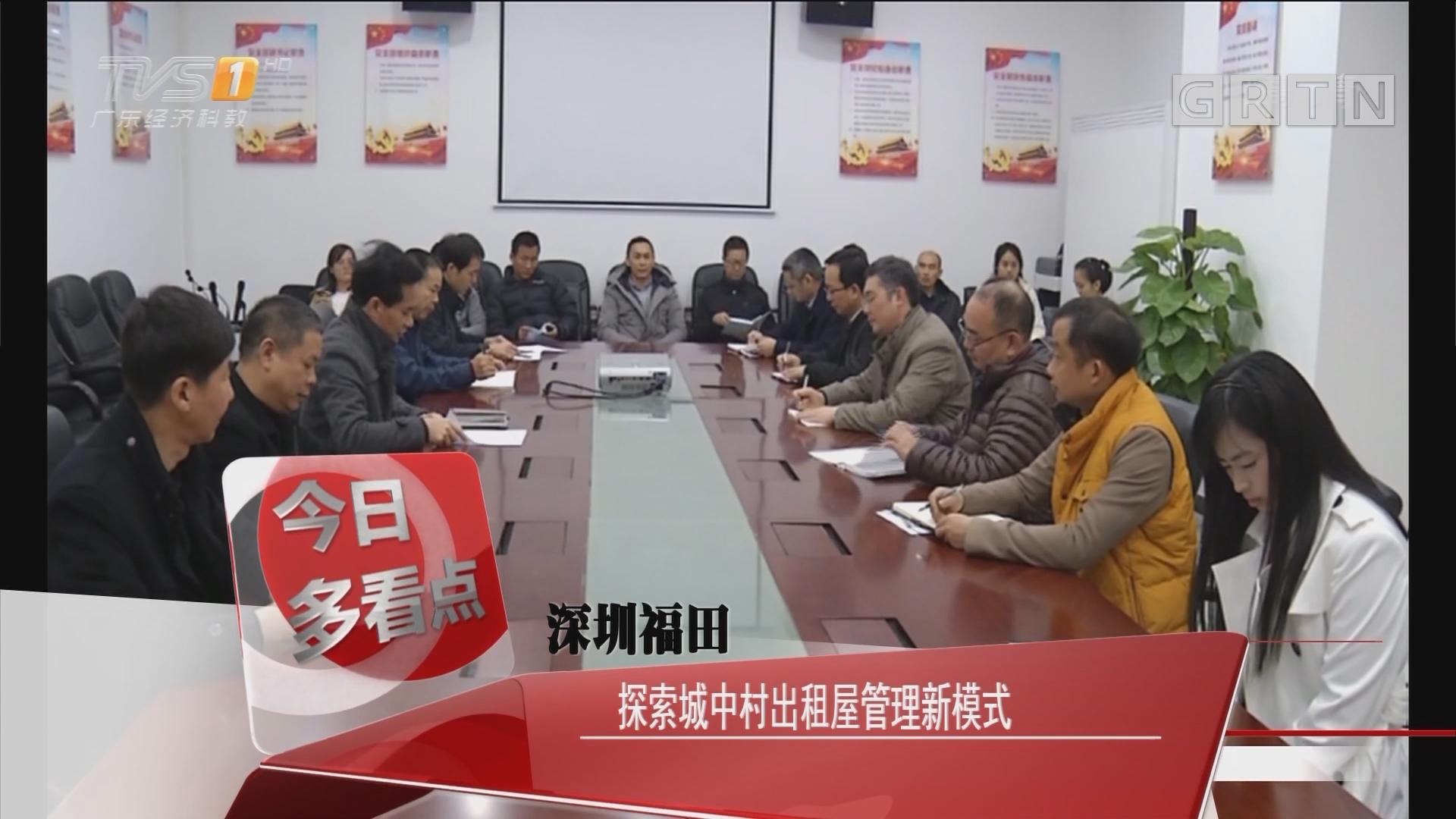 深圳福田:探索城中村出租屋管理新模式