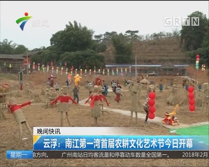 云浮:南江第一湾首届农耕文化艺术节今日开幕