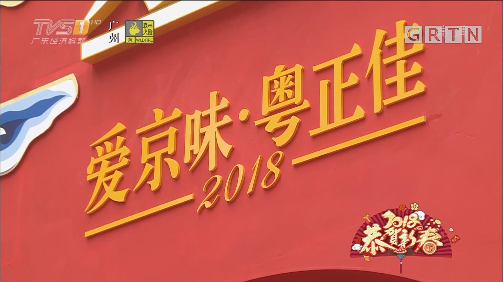 """京城穿粤 广州也有正宗的北京""""年味"""""""