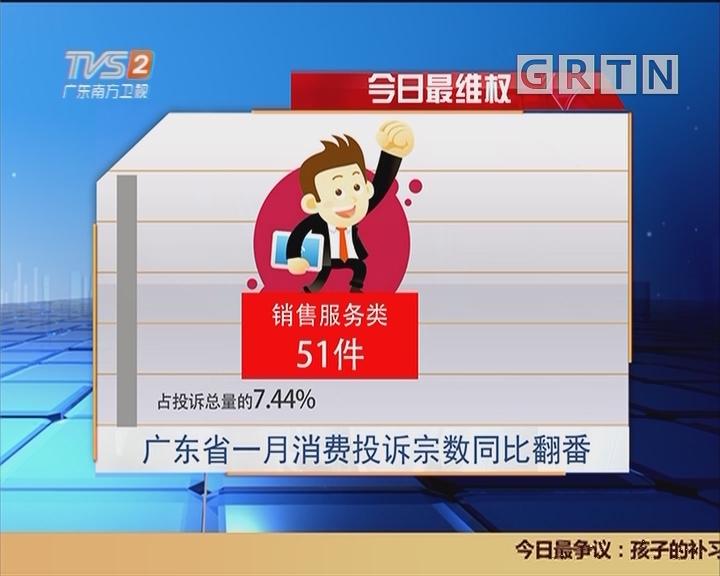 今日最维权:广东省一月消费投诉宗数同比翻番