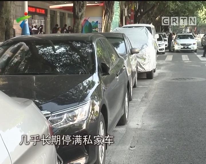 广州:天河南一路临时车位取消?停车难题如何解决