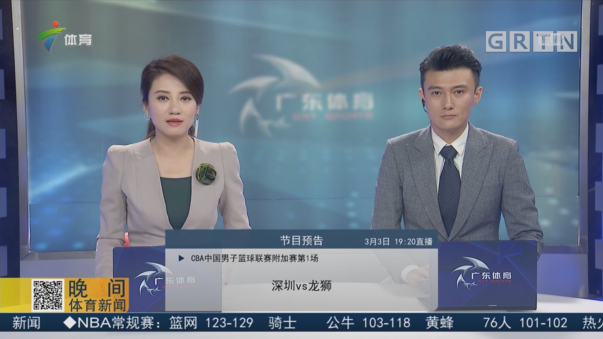 节目预告:深圳VS龙狮