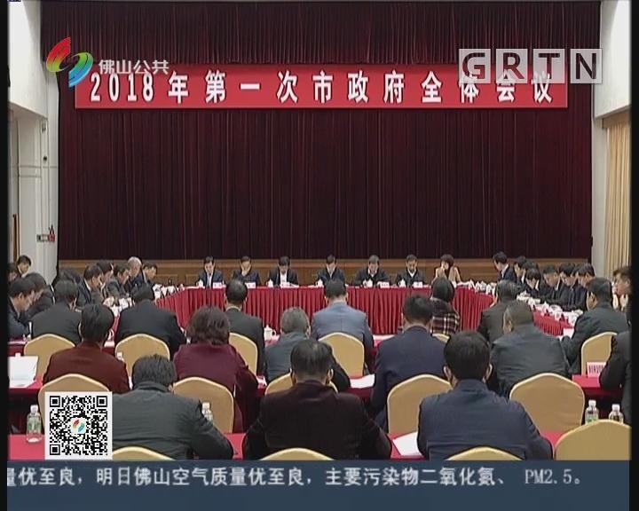 [2018-02-24]六点半新闻:市政府召开全体会议部署全年工作
