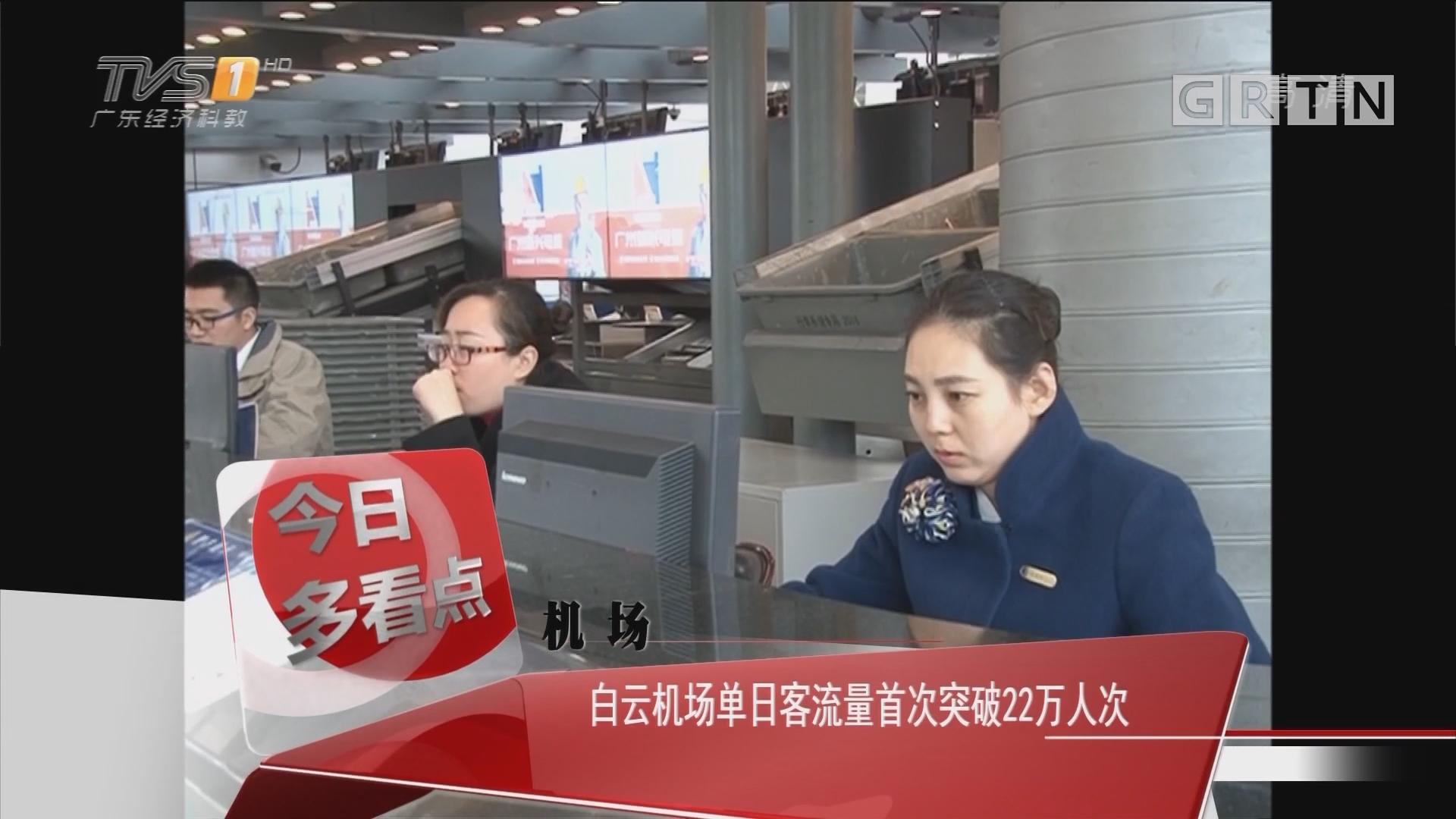 机场:白云机场单日客流量首次突破22万人次