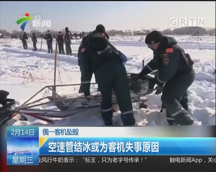 俄一客机坠毁:空速管结冰或为客机失事原因