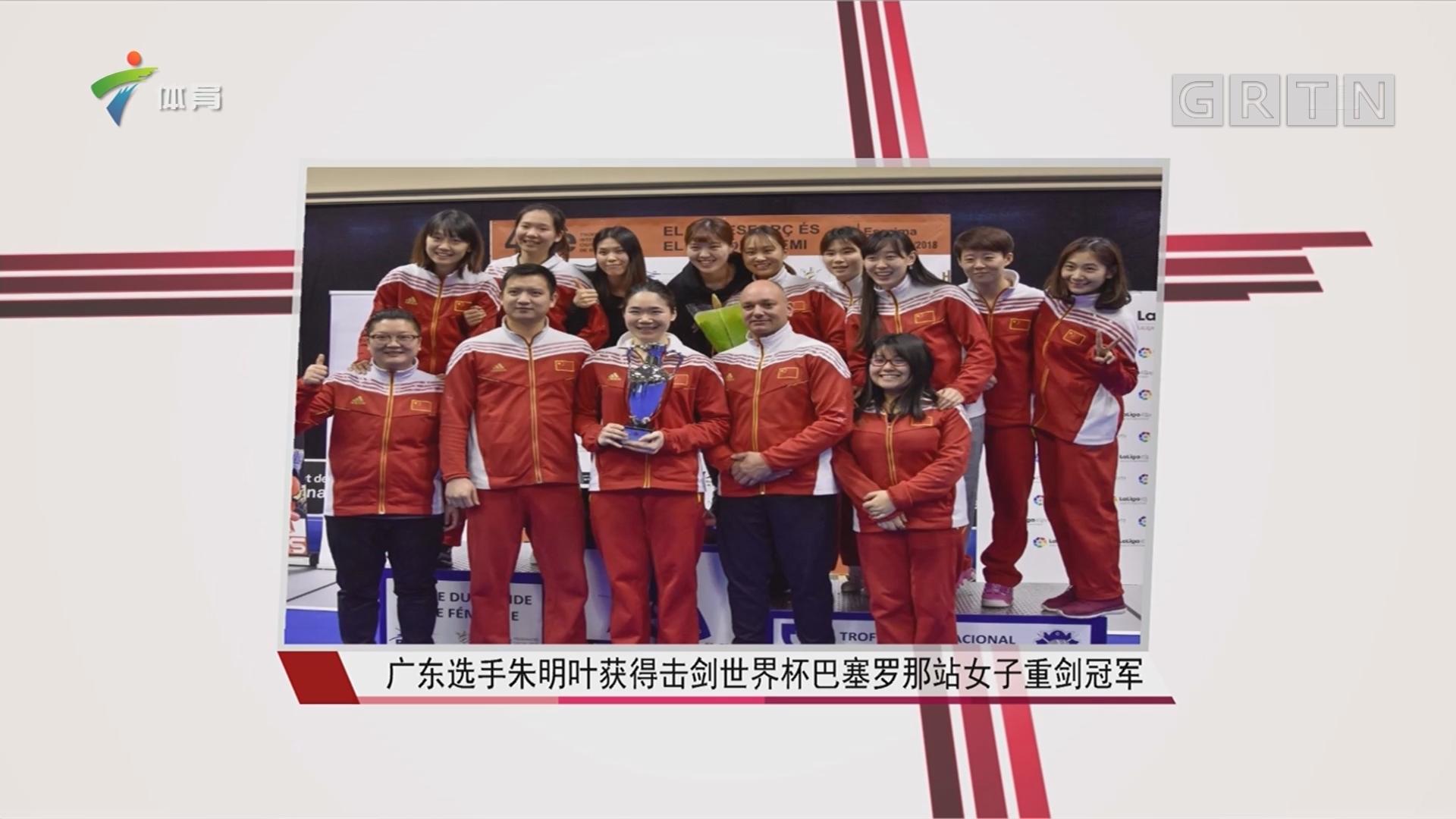 广东选手朱明叶获得击剑世界杯巴塞罗那站女子重剑冠军