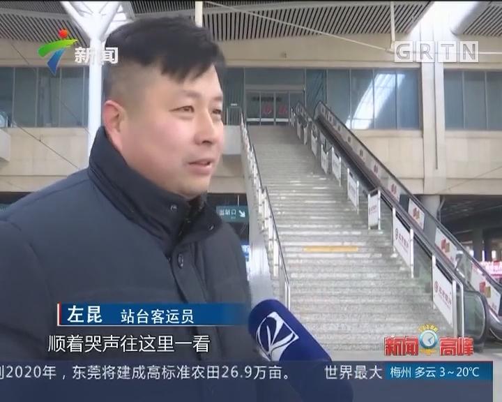山东济南:千钧一发 站台客运员拉回小女孩