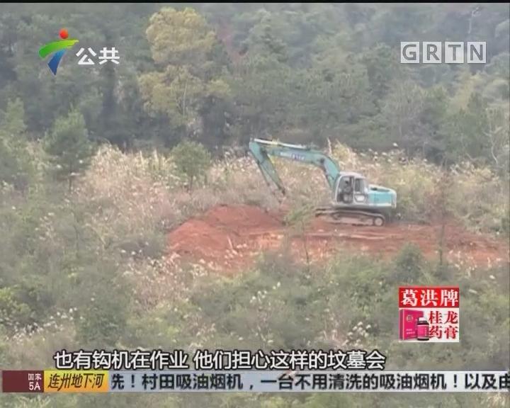 业主投诉:小区附近山头 村民修建坟墓