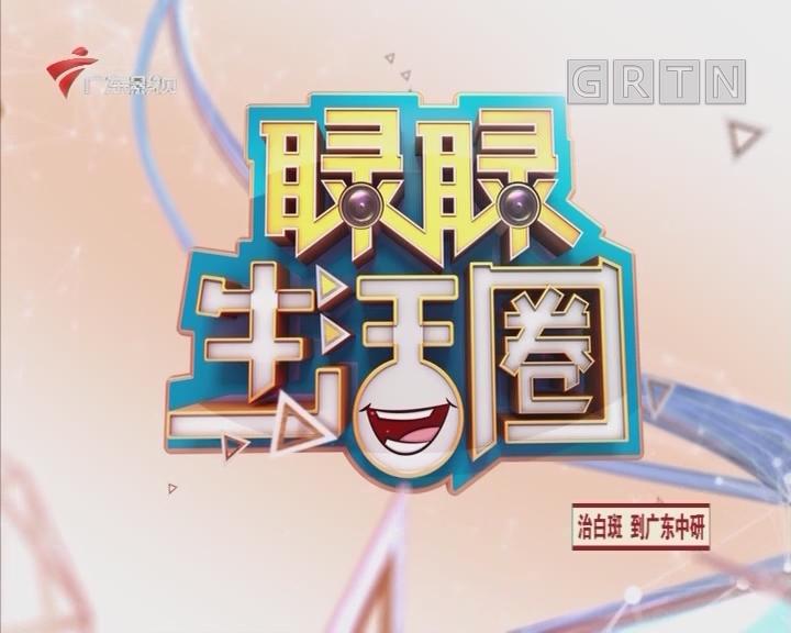 [2018-02-22]睩睩生活圈:美丽乡镇新春睩:共享菜园篇