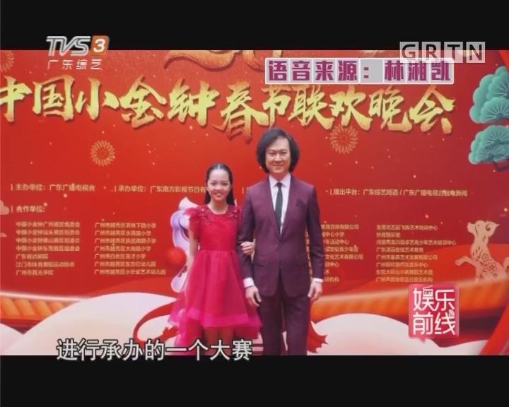 2018中国小金钟春晚拉开序幕 音乐使人不忘初心