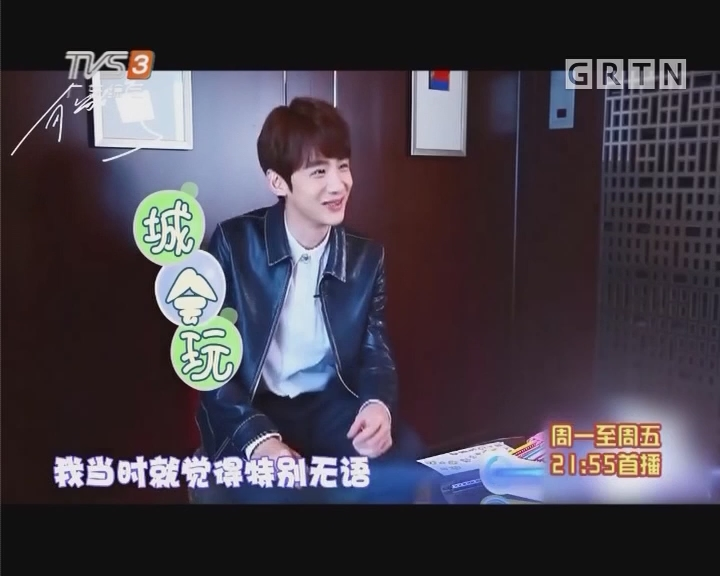 [2018-02-01]娱乐前线:刘昊然 白敬亭不解风情 毁掉少女情怀