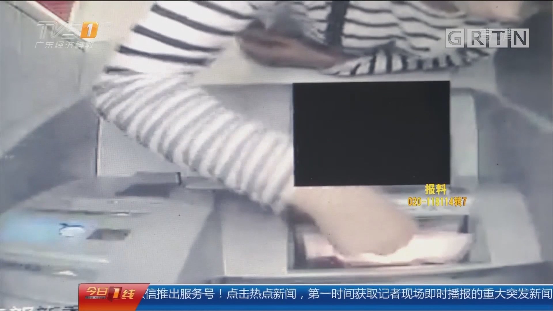 """深圳:ATM的""""意外之财"""" 能不能拿?"""