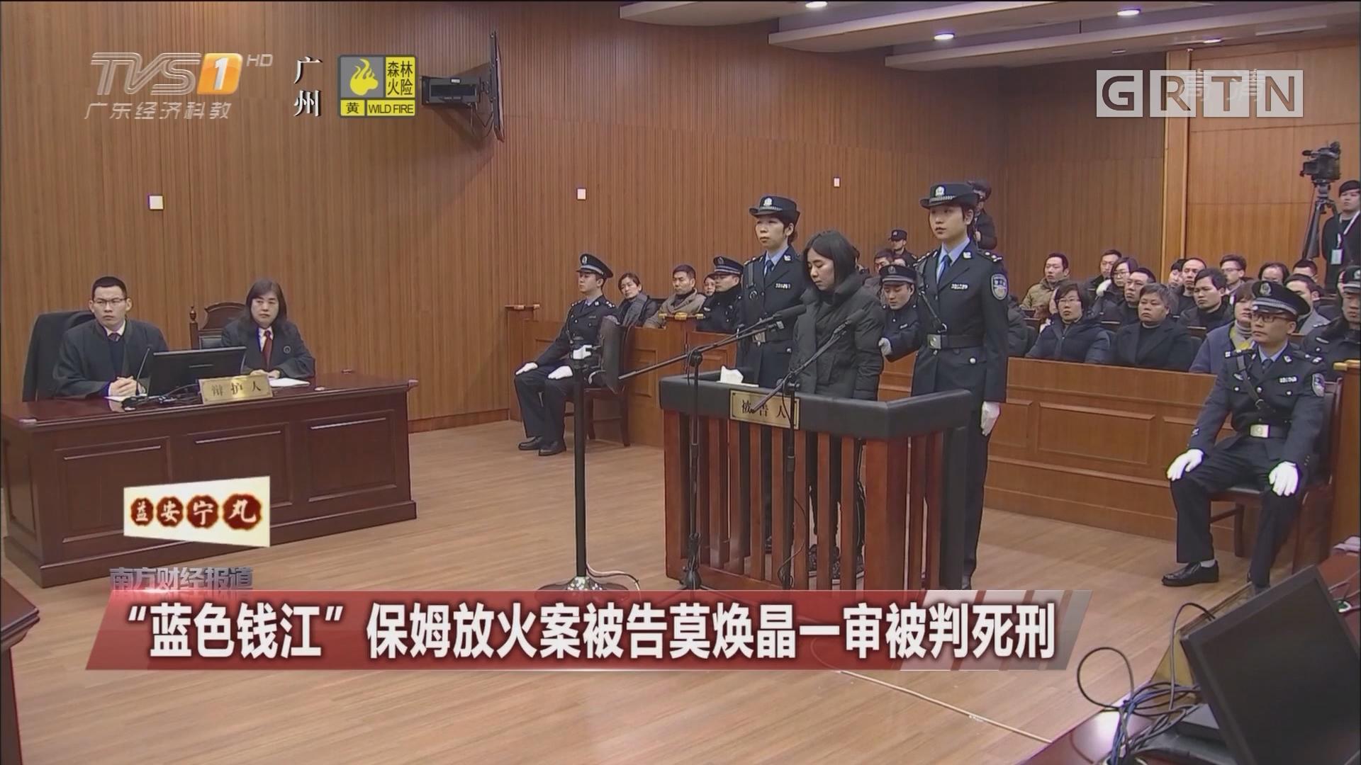 """""""蓝色钱江""""保姆放火案被告莫焕晶一审被判死刑"""