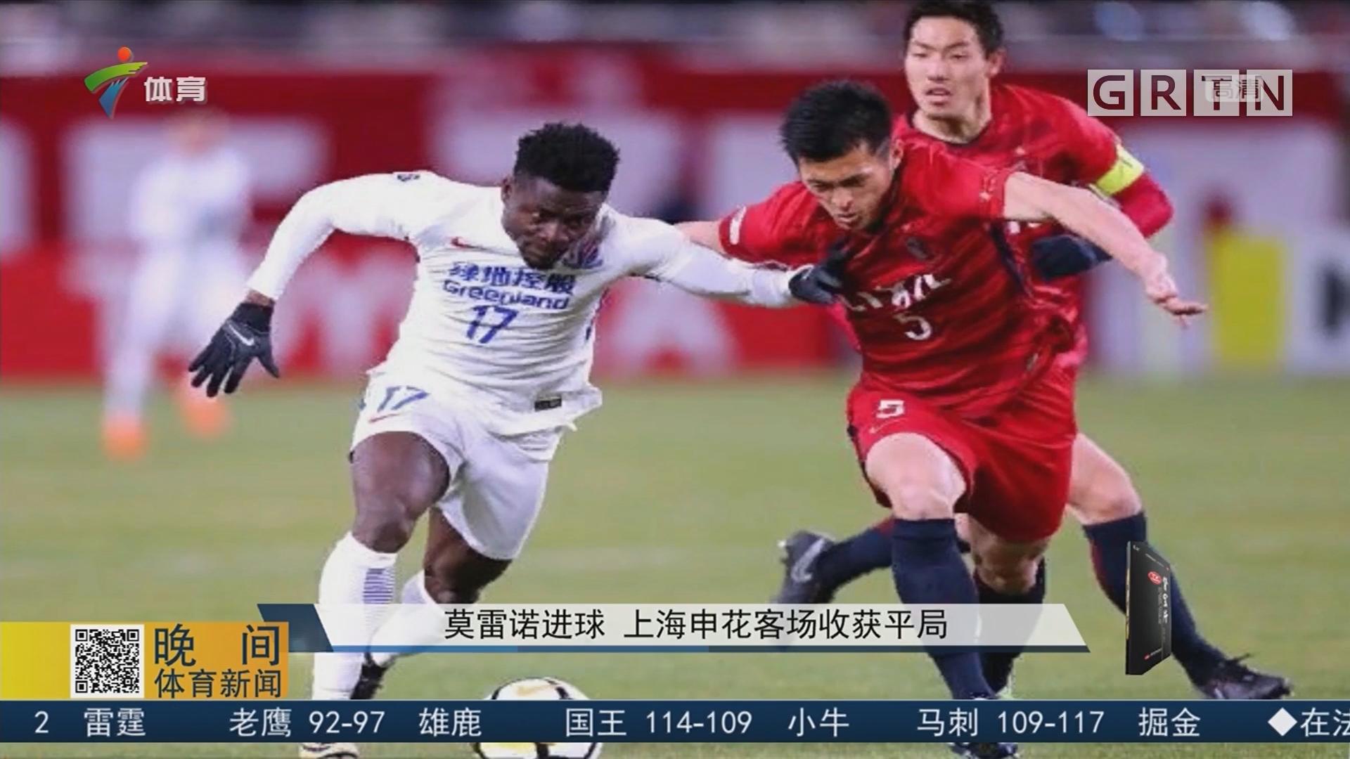 莫雷诺进球 上海申花客场收获平局