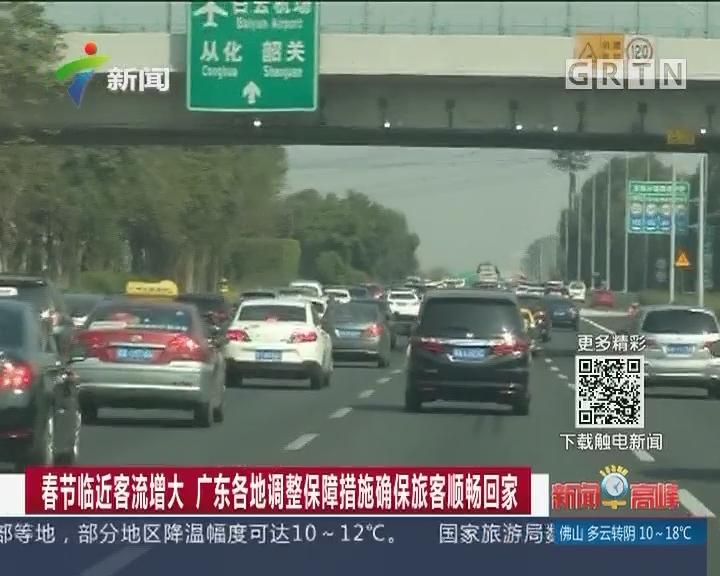 春节临近客流增大 广东各地调整保障措施确保旅客顺畅回家
