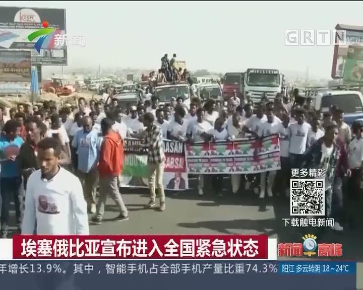 埃塞俄比亚宣布进入全国紧急状态