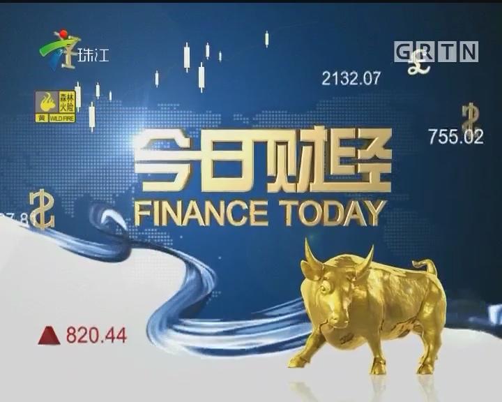 [2018-02-09]今日财经:新时代中国经济迈向高质量发展阶段