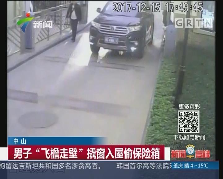 """中山:男子""""飞檐走壁""""撬窗入屋偷保险箱"""