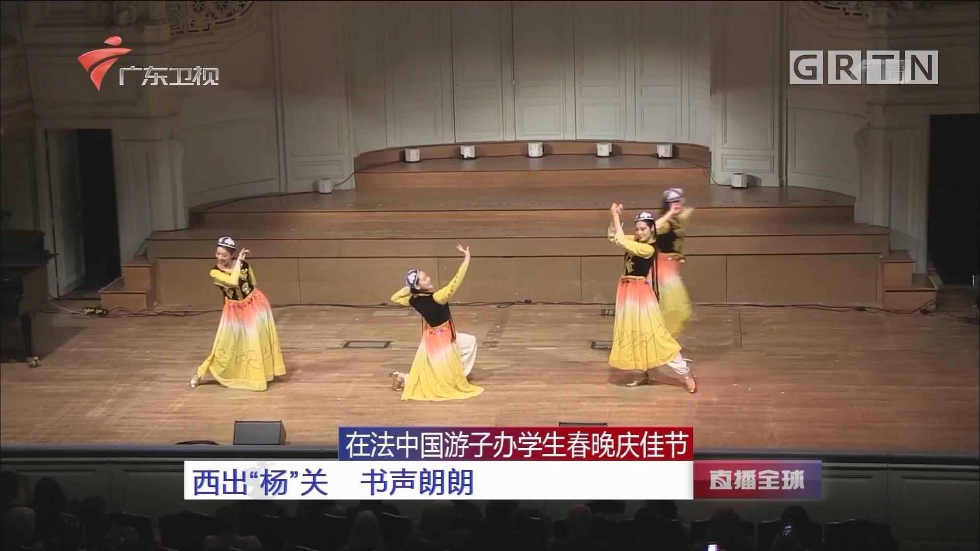 """在法中国游子办学生春晚庆佳节:西出""""杨""""关 书声朗朗"""