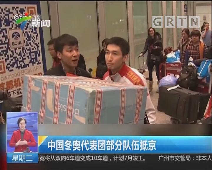 中国冬奥代表团部分队伍抵京