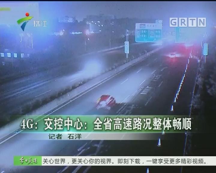 4G:交控中心:全省高速路况整体畅顺