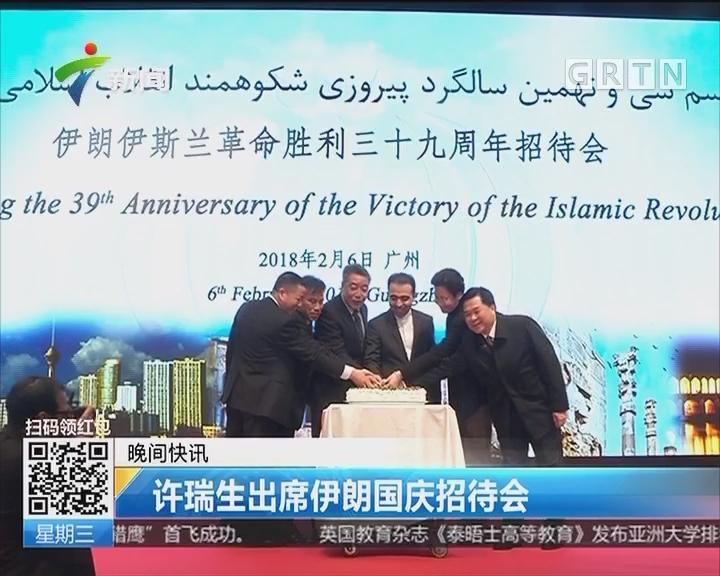 许瑞生出席伊朗国庆招待会