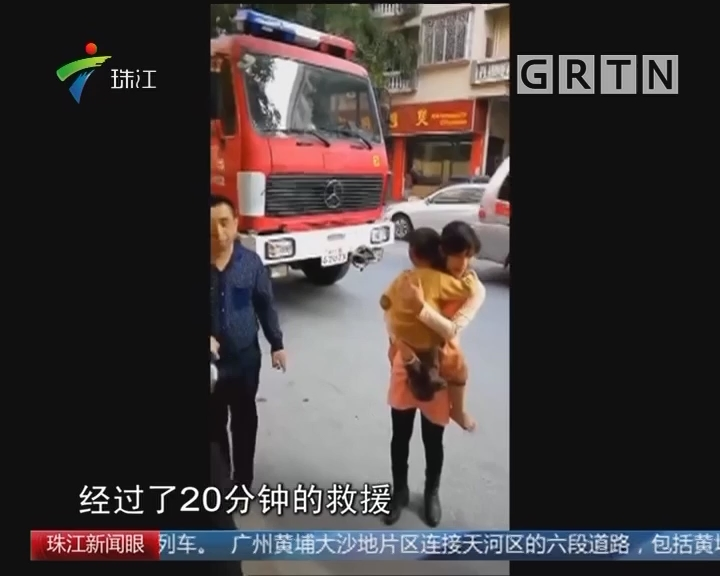 佛山:男孩头部被卡防盗网 街坊出手相救