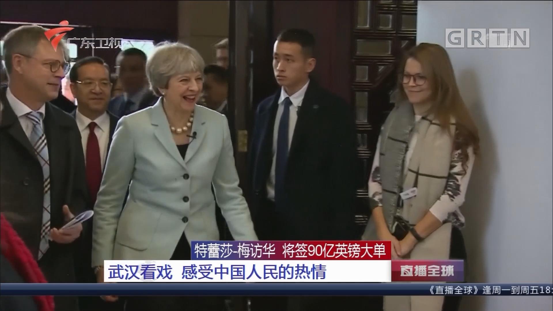特蕾莎—梅访华 将签90亿英镑大单:武汉看戏 感受中国人民的热情