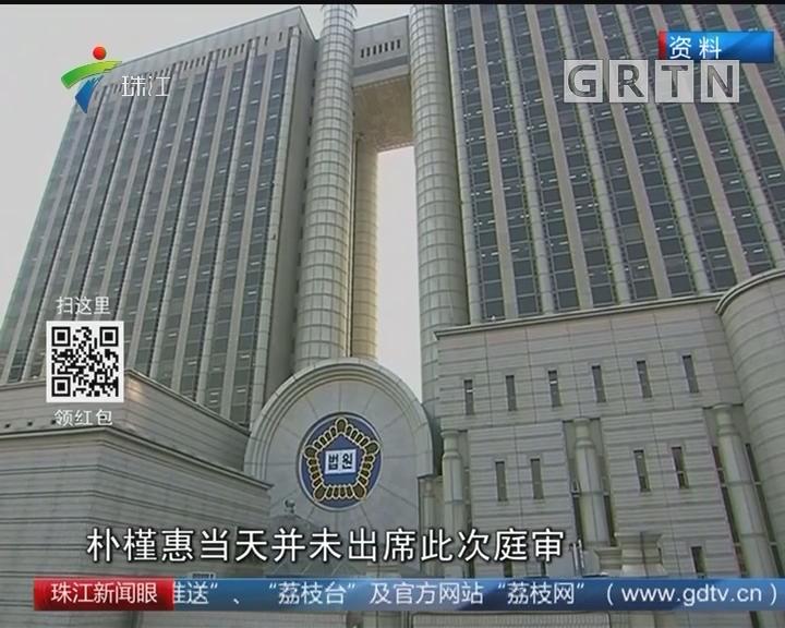 朴槿惠被检方要求判刑30年