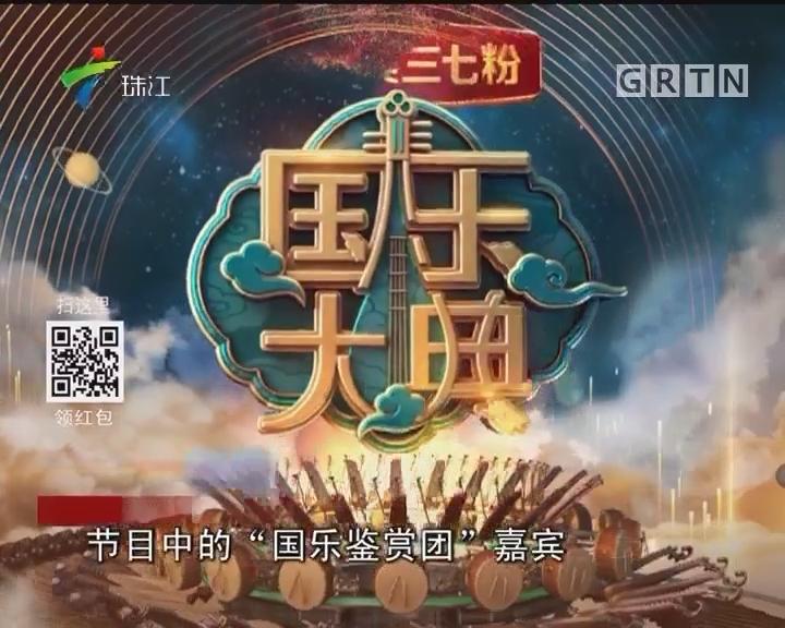 """《国乐大典》掀起""""国乐热"""""""