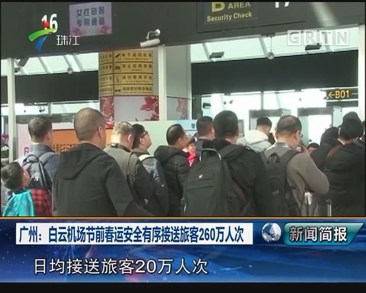 广州:白云机场节前春运安全有序接送旅客260万人次