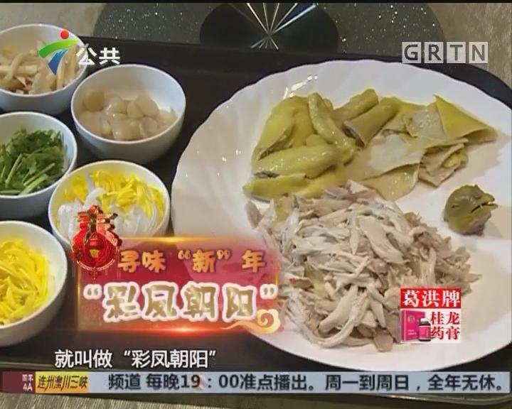 """寻味""""新""""年:百丈""""彩凤朝阳""""金鸡喜迎新春"""