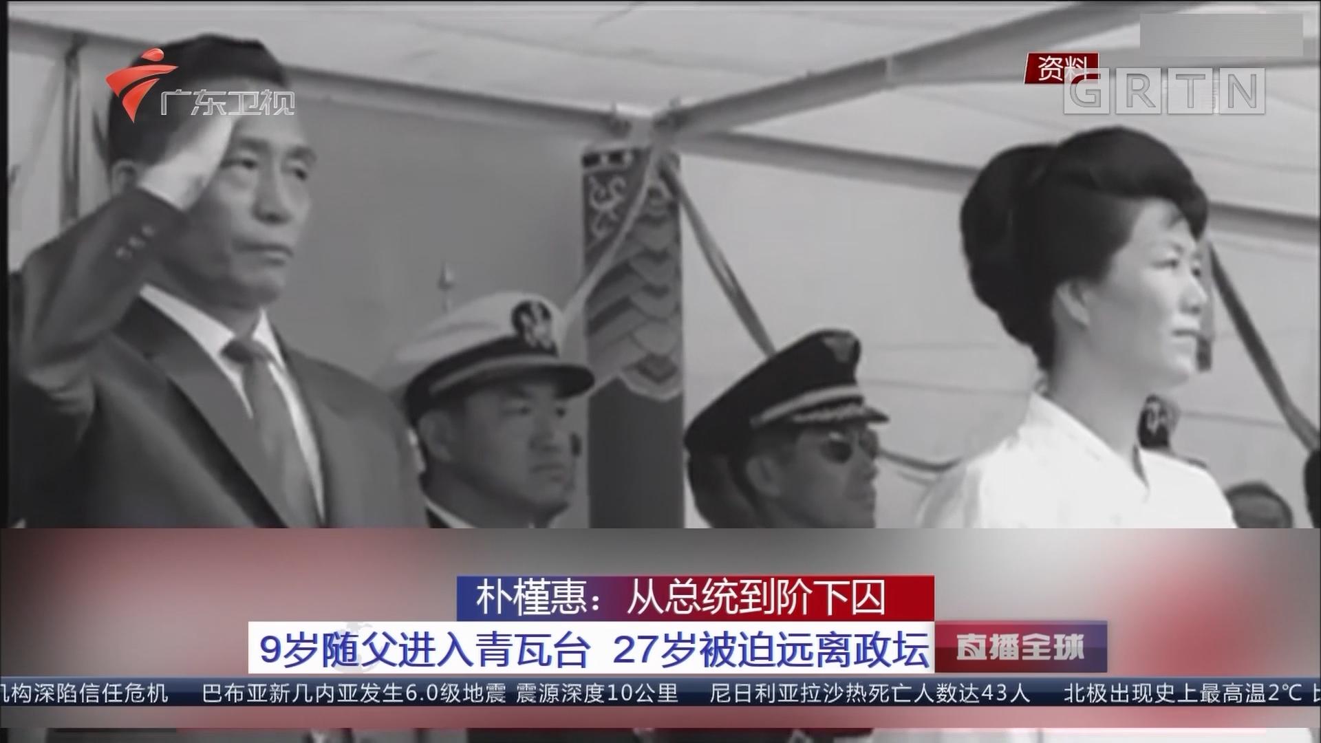 朴槿惠:从总统到阶下囚 9岁随父进入青瓦台 27岁被迫远离政坛