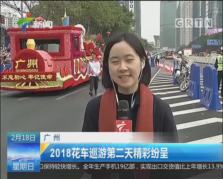广州:2018花车巡游第二天精彩纷呈