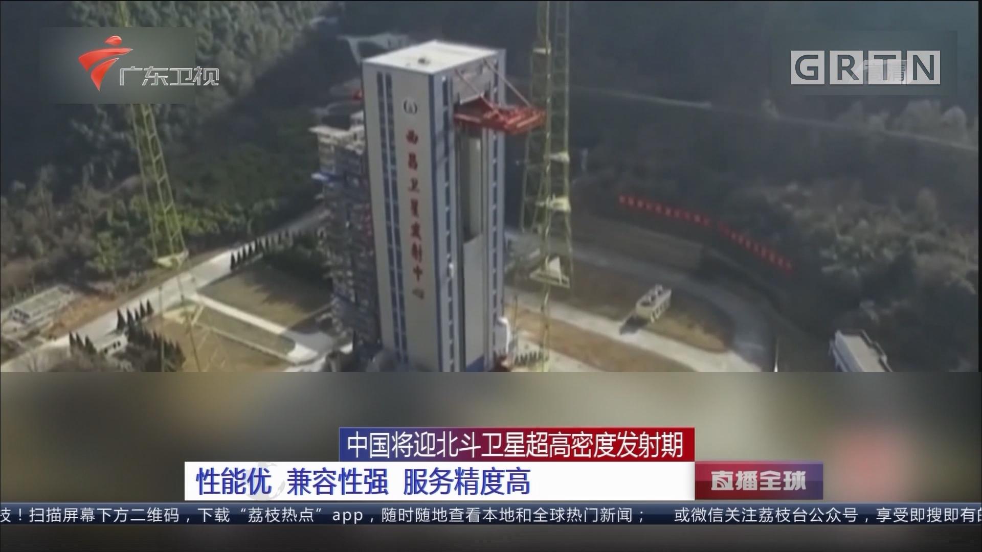 中国将迎北斗卫星超高密度发射期:北斗三号着眼全球组网