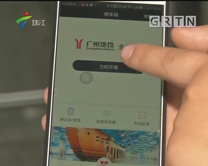 广州地铁推出APP二维码过闸