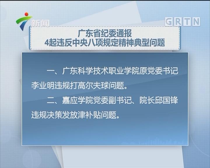 广东省纪委通报 4起违反中央八项规定精神典型问题