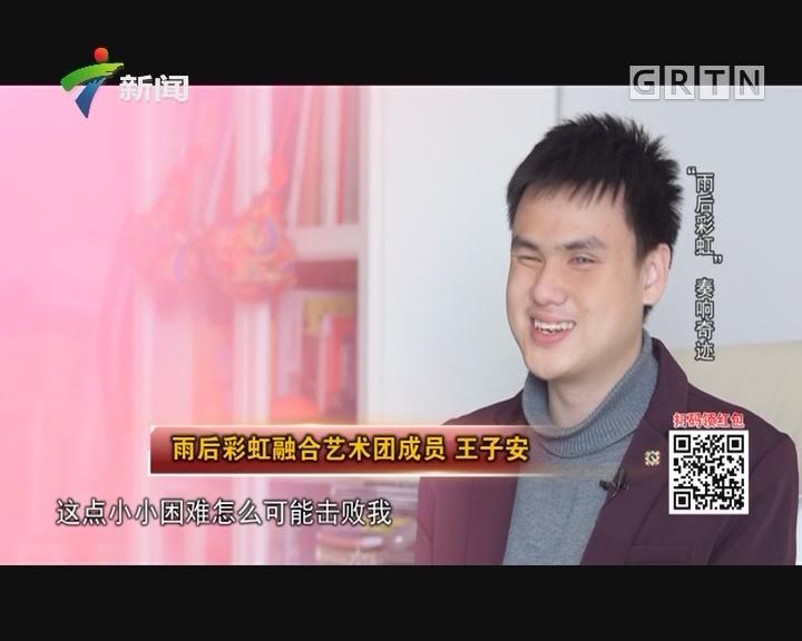 """[2018-02-14]社会纵横:""""雨后彩虹""""奏响奇迹"""