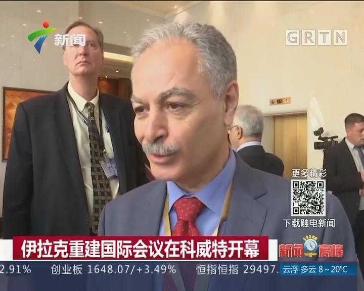 伊拉克重建国际会议在科威特开幕