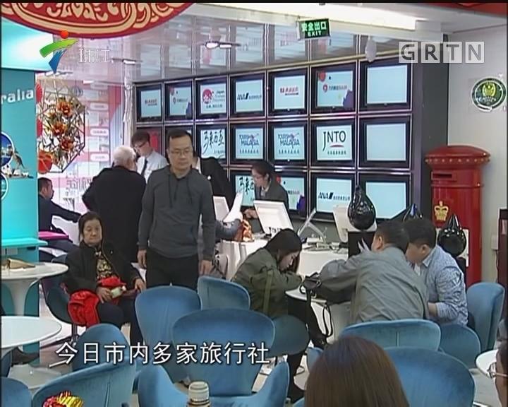 """春节旅游市场变化:""""走得远""""变""""玩得好"""""""