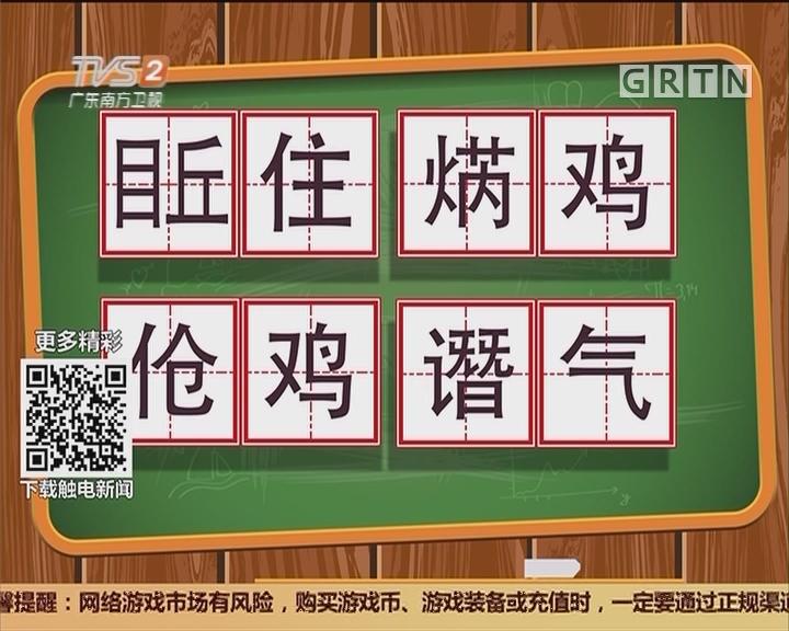 粤语识字 这些鸡怎么读
