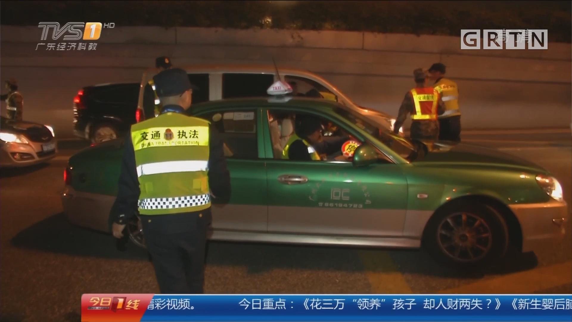 平安春运:广州 出租违章 联合执法严厉打击