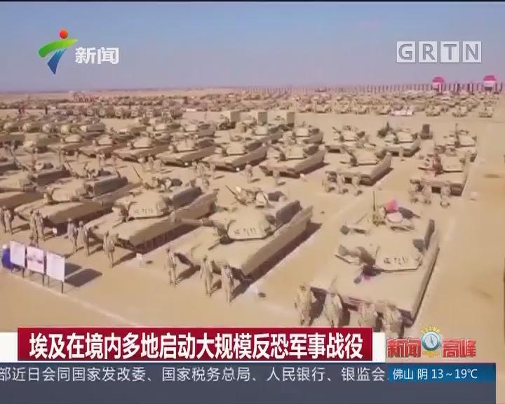 埃及在境内多地启动大规模反恐军事战役